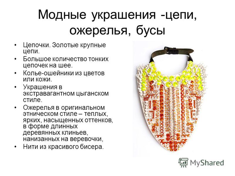 Модные цепи на шее