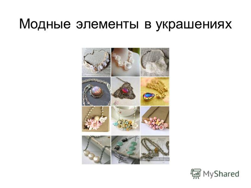 Модные элементы в украшениях