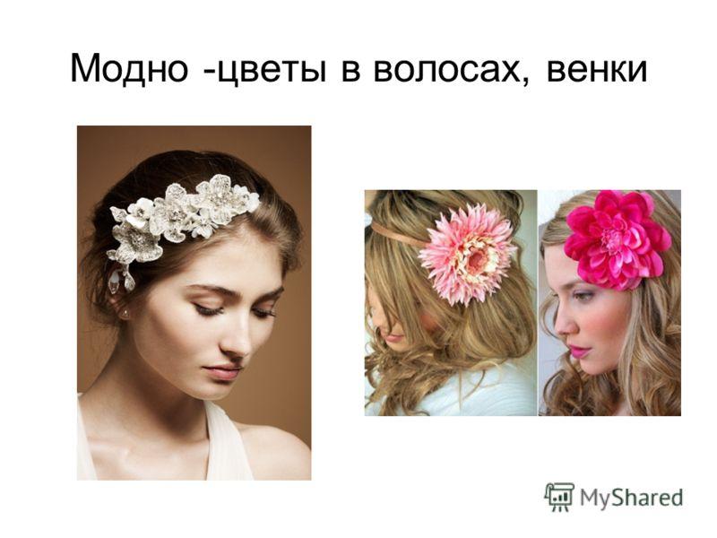 Модно -цветы в волосах, венки