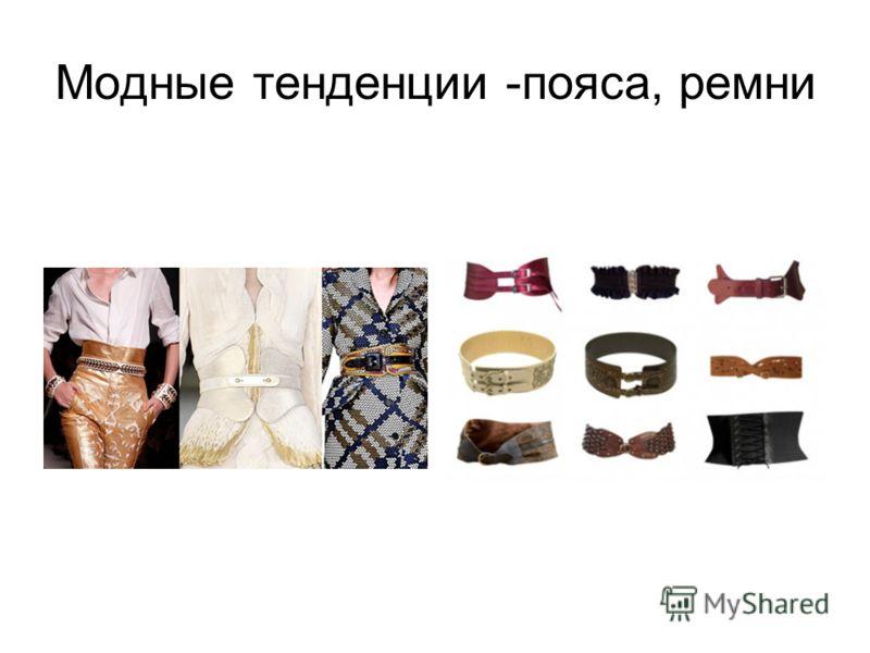 Модные тенденции -пояса, ремни