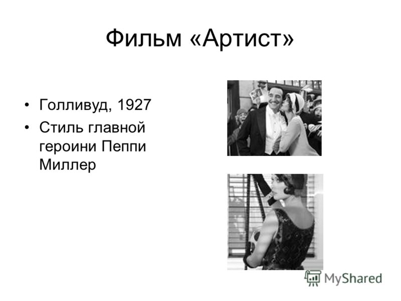 Фильм «Артист» Голливуд, 1927 Стиль главной героини Пеппи Миллер