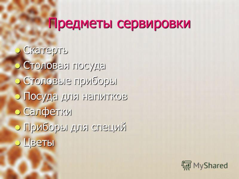 Презентация Столовая Посуда И Приборы
