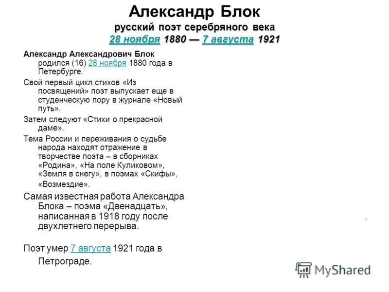 русский поэт серебряного века 28 ноября 1880 7 августа 1921 Александр Блок русский поэт серебряного века 28 ноября 1880 7 августа 1921 28 ноября7 августа 28 ноября7 августа Александр Александрович Блок родился (16) 28 ноября 1880 года в Петербурге.28