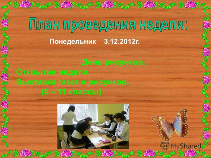 День рисунков. Открытие недели. Выставка газет и рисунков. (5 – 11 классы) Понедельник 3.12.2012г.