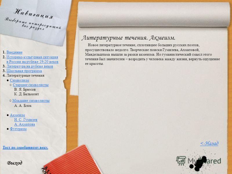 Литературные течения. Акмеизм. Новое литературное течение, сплотившее больших русских поэтов, просуществовало недолго. Творческие поиски Гумилева, Ахматовой, Мандельштама вышли за рамки акмеизма. Но гуманистический смысл этого течения был значителен