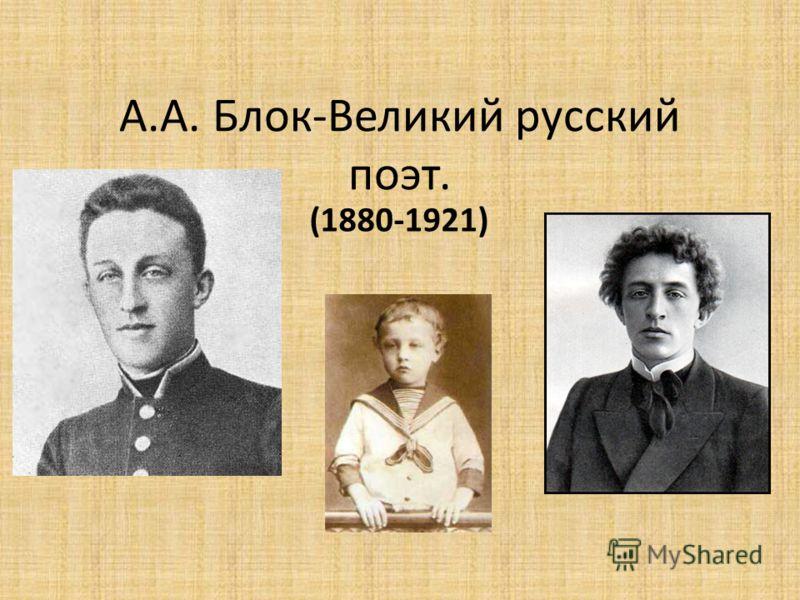 А.А. Блок-Великий русский поэт. (1880-1921)