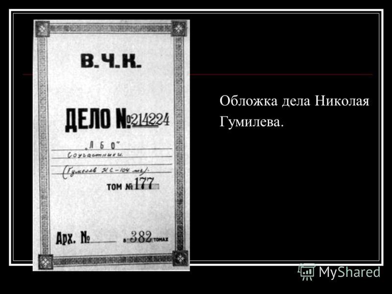 Обложка дела Николая Гумилева.