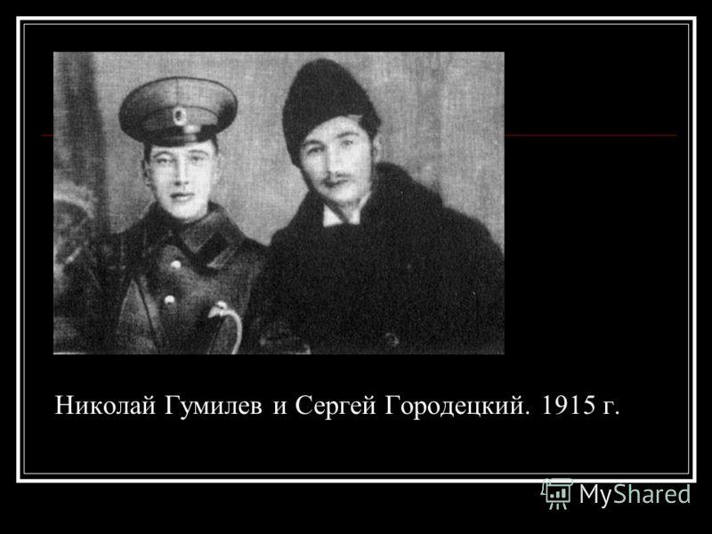 Николай Гумилев и Сергей Городецкий. 1915 г.