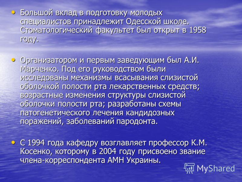 Большой вклад в подготовку молодых специалистов принадлежит Одесской школе. Стоматологический факультет был открыт в 1958 году. Большой вклад в подготовку молодых специалистов принадлежит Одесской школе. Стоматологический факультет был открыт в 1958