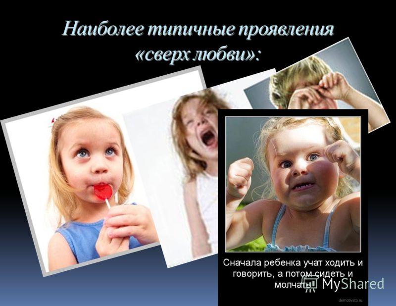 Проявления родительской любви.. Любовь к ребёнку заключается в выражении нежности, ласки и заботы со стороны родителей. Родительская любовь, возможно, самая искренняя, потому что она основана на сознательных и безграничных самопожертвовании и самоотд