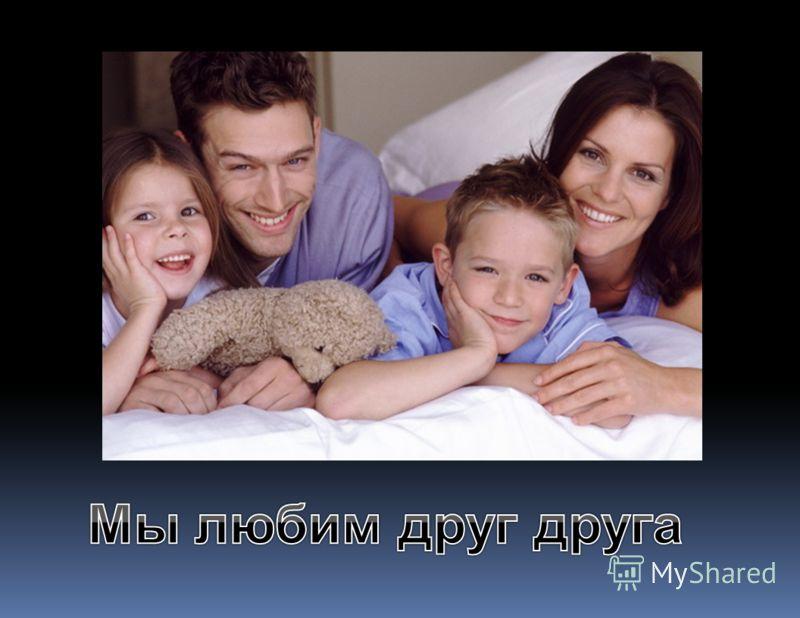 «Родительская любовь дает детям чувство защищенности, жизненной опоры, делает их сильнее и увереннее. Если ребенка любят в детстве, он и сам будет способен любить»
