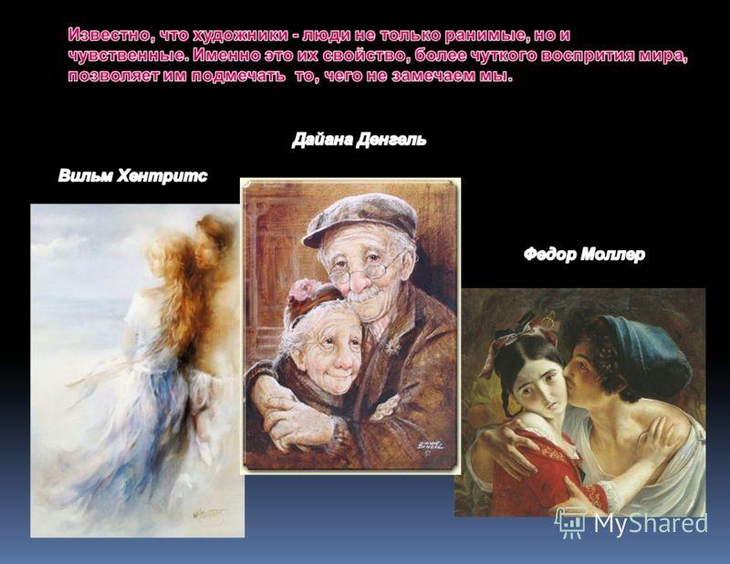 Любовь глазами художников