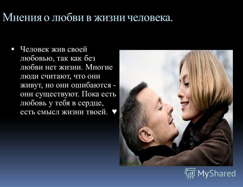 Каждый человек жив по-своему. Я думаю, в каждом человеке есть своеобразный стержень. И когда стержень ломается, человек умирает, хотя физически он жив. У кого-то этот стержень ломается из-за предательства, у кого-то из-за любви.