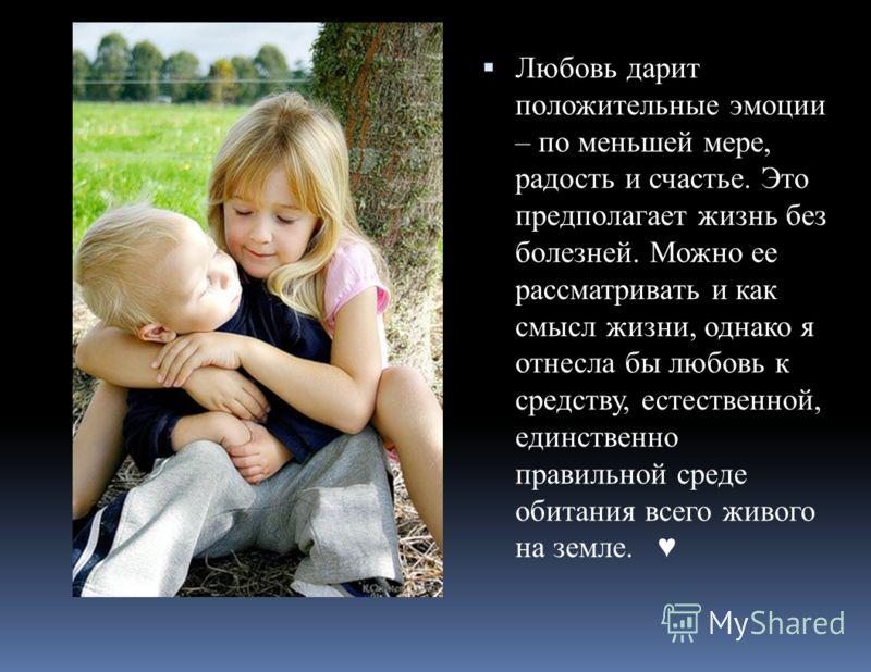 Мнения о любви в жизни человека. Человек жив своей любовью, так как без любви нет жизни. Многие люди считают, что они живут, но они ошибаются - они существуют. Пока есть любовь у тебя в сердце, есть смысл жизни твоей.