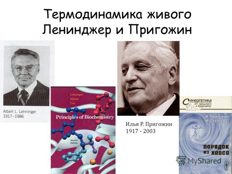 Термодинамика живого Ленинджер и Пригожин Илья Р. Пригожин 1917 - 2003