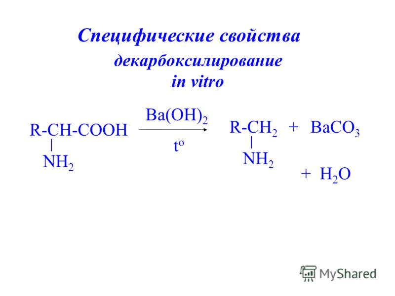 декарбоксилирование in vitro R-CH-COOH NH 2 Ba(OH) 2 toto R-CH 2 NH 2 +BaCO 3 +H2OH2O Специфические свойства