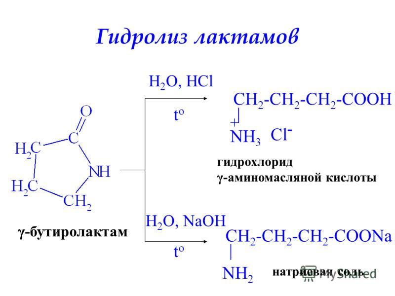 Гидролиз лактамов γ-бутиролактам H 2 O, HCl toto CH 2 -CH 2 -CH 2 -COOH NH 3 + Cl - гидрохлорид γ-аминомасляной кислоты H 2 O, NaOH toto CH 2 -CH 2 -CH 2 -COONa NH 2 натриевая соль