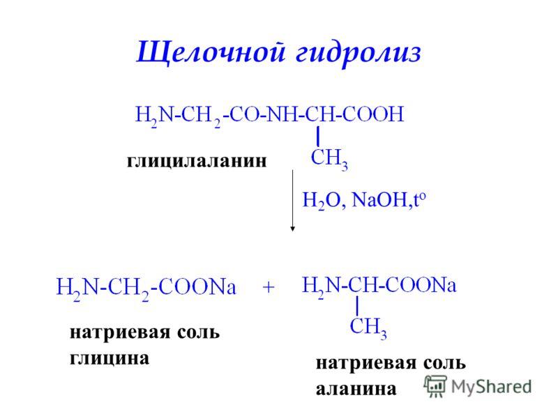 Щелочной гидролиз глицилаланин H 2 O, NaOH,t o + натриевая соль глицина натриевая соль аланина