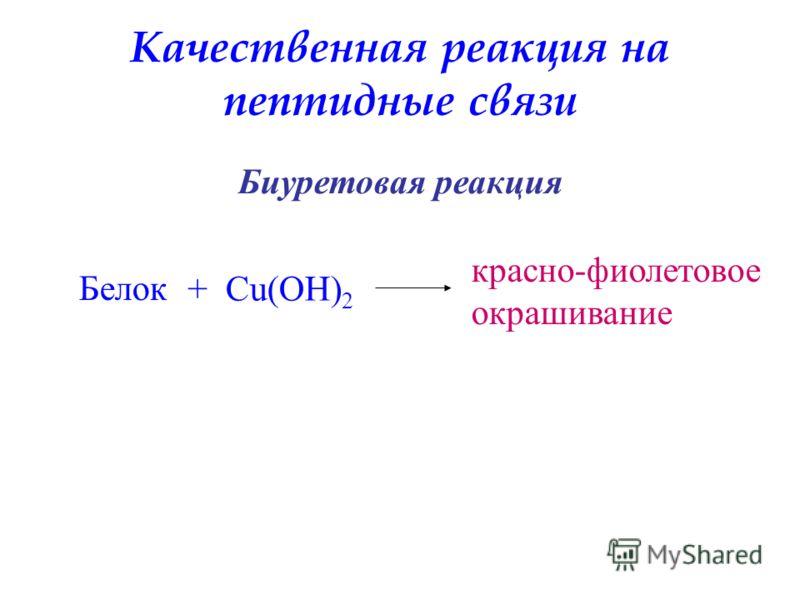 Качественная реакция на пептидные связи Белок +Cu(OH) 2 красно-фиолетовое окрашивание Биуретовая реакция