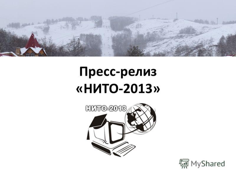 Пресс-релиз «НИТО-2013»
