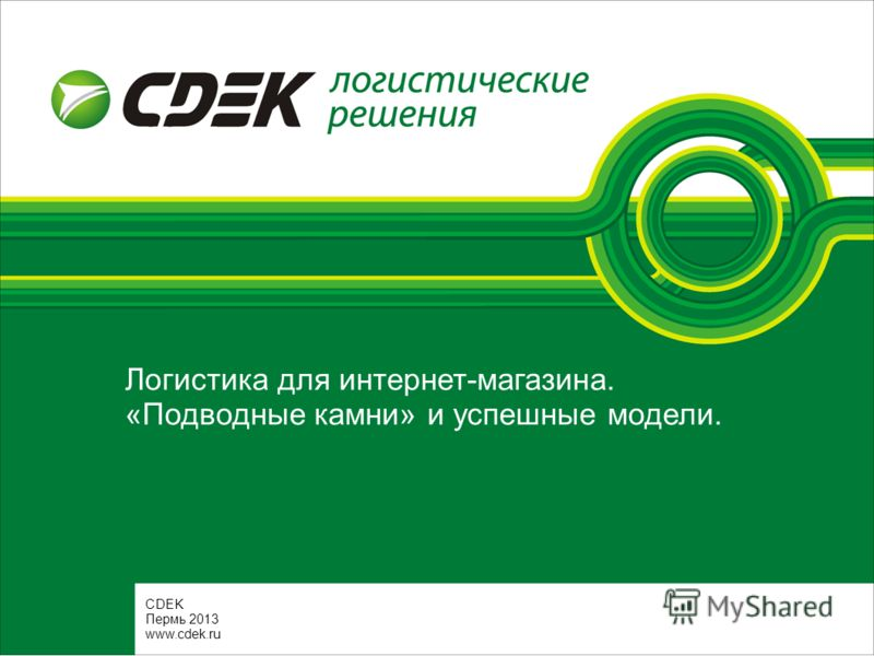 Логистика для интернет-магазина. «Подводные камни» и успешные модели. СDEK Пермь 2013 www.cdek.ru