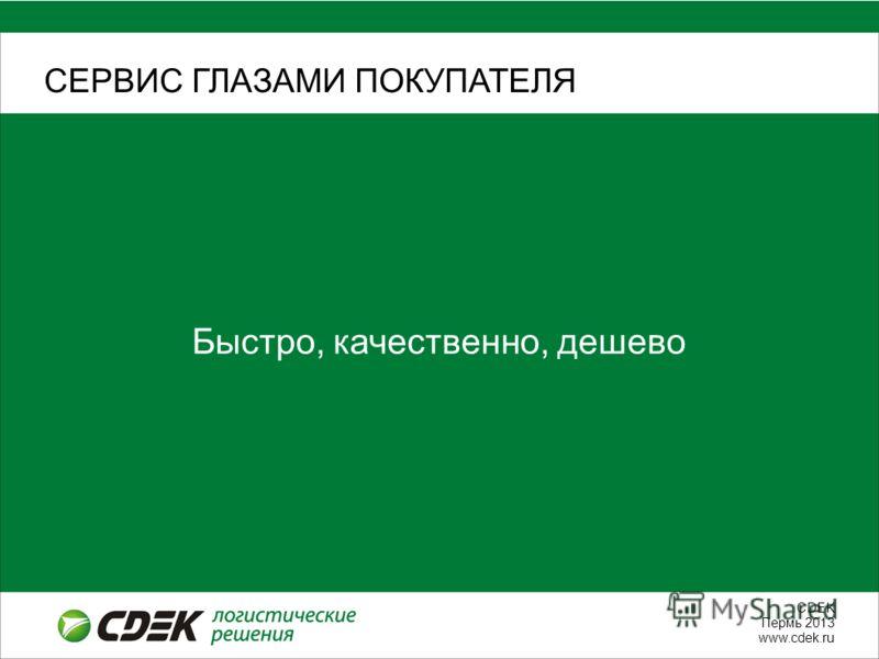СDEK Пермь 2013 www.cdek.ru СЕРВИС ГЛАЗАМИ ПОКУПАТЕЛЯ Быстро, качественно, дешево