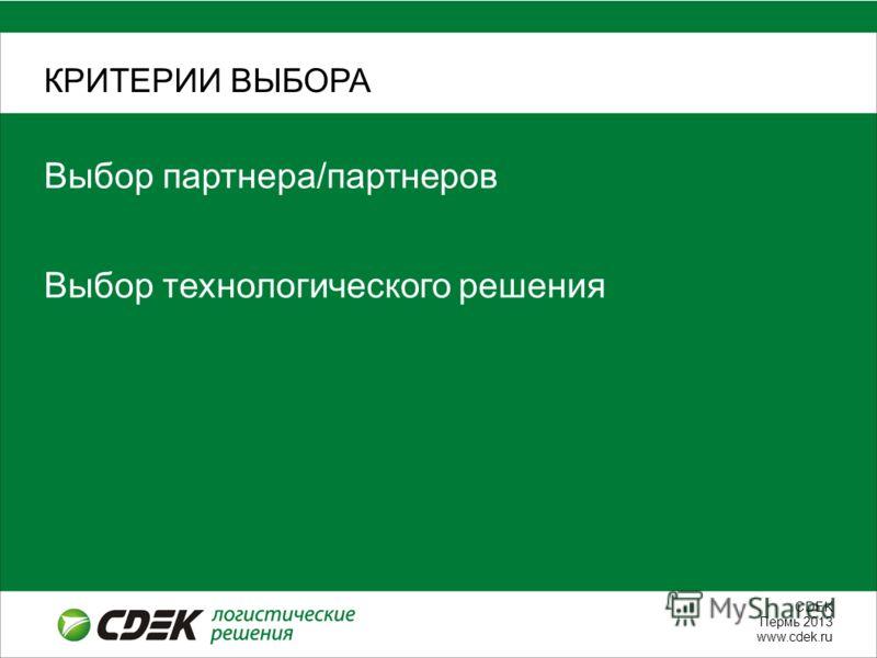 СDEK Пермь 2013 www.cdek.ru КРИТЕРИИ ВЫБОРА Выбор партнера/партнеров Выбор технологического решения