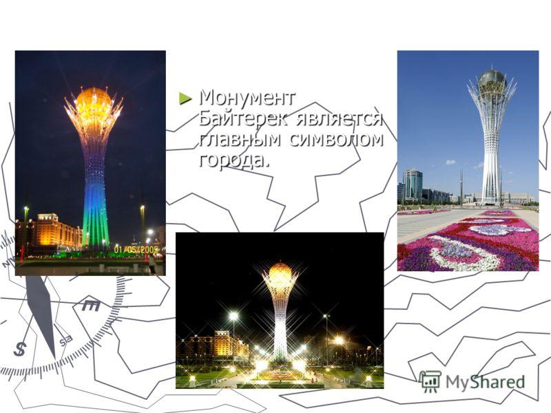 Монумент Байтерек является главным символом города. Монумент Байтерек является главным символом города.