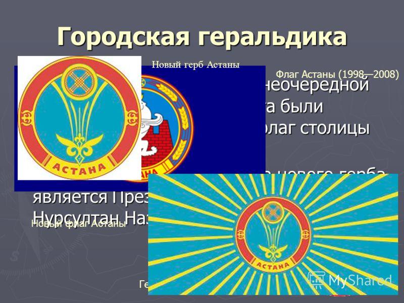 Городская геральдика 5 июня 2008 года на 16-й внеочередной сессии городского маслихата были утверждены новые герб и флаг столицы Казахстана. 5 июня 2008 года на 16-й внеочередной сессии городского маслихата были утверждены новые герб и флаг столицы К