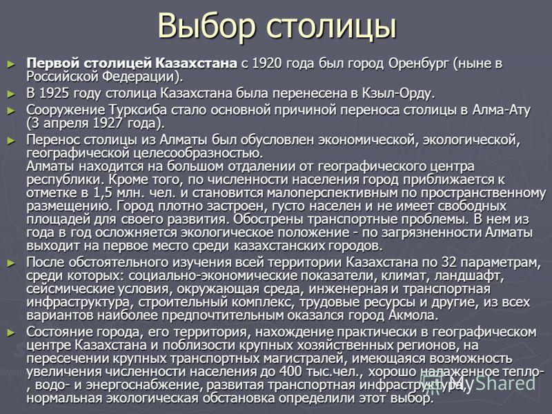 Выбор столицы Первой столицей Казахстана с 1920 года был город Оренбург (ныне в Российской Федерации). Первой столицей Казахстана с 1920 года был город Оренбург (ныне в Российской Федерации). В 1925 году столица Казахстана была перенесена в Кзыл-Орду