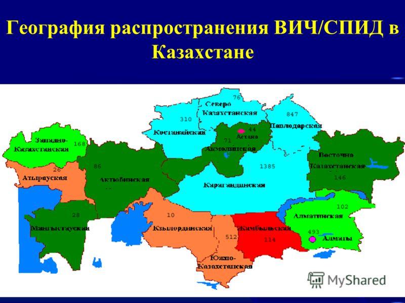 География распространения ВИЧ/СПИД в Казахстане