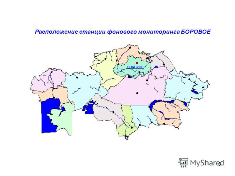6 Расположение станции фонового мониторинга БОРОВОЕ BOROVOE