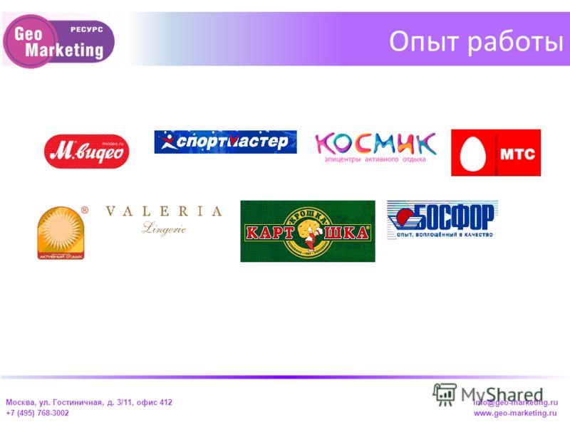 Опыт работы Москва, ул. Гостиничная, д. 3/11, офис 412 info@geo-marketing.ru +7 (495) 768-3002 www.geo-marketing.ru
