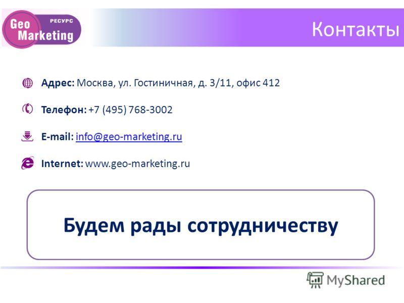 Будем рады сотрудничеству Контакты Адрес: Москва, ул. Гостиничная, д. 3/11, офис 412 Телефон: +7 (495) 768-3002 E-mail: info@geo-marketing.ruinfo@geo-marketing.ru Internet: www.geo-marketing.ru