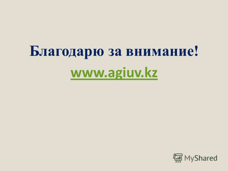 Благодарю за внимание! www.agiuv.kz