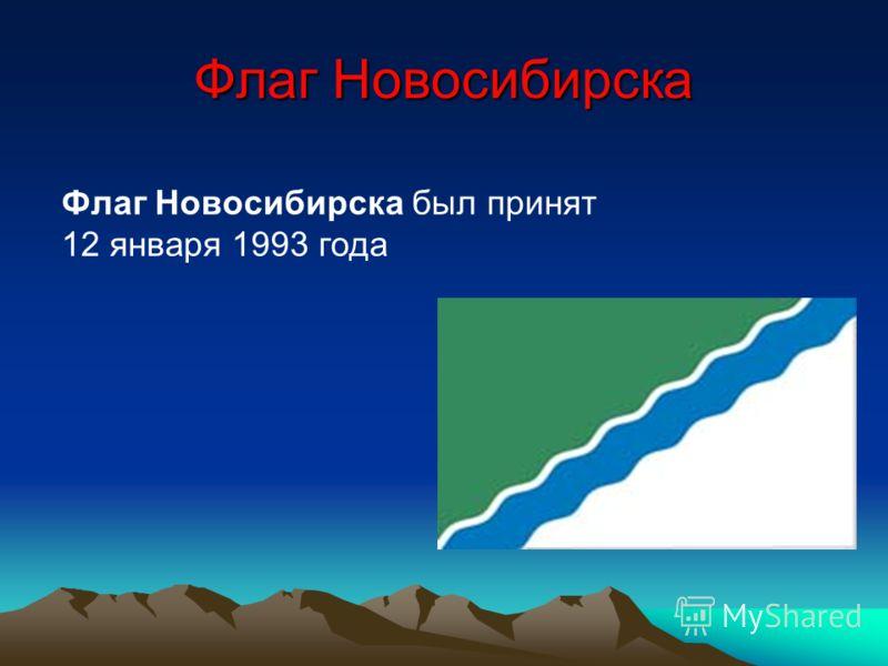 Флаг Новосибирска Флаг Новосибирска был принят 12 января 1993 года