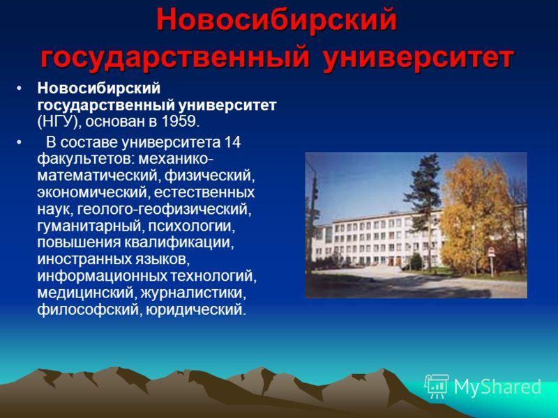 Новосибирский государственный университет Новосибирский государственный университет (НГУ), основан в 1959. В составе университета 14 факультетов: механико- математический, физический, экономический, естественных наук, геолого-геофизический, гуманитар