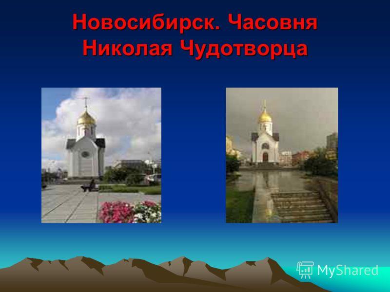Новосибирск. Часовня Николая Чудотворца