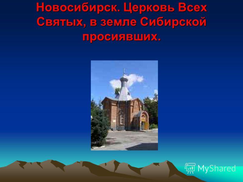 Новосибирск. Церковь Всех Святых, в земле Сибирской просиявших.