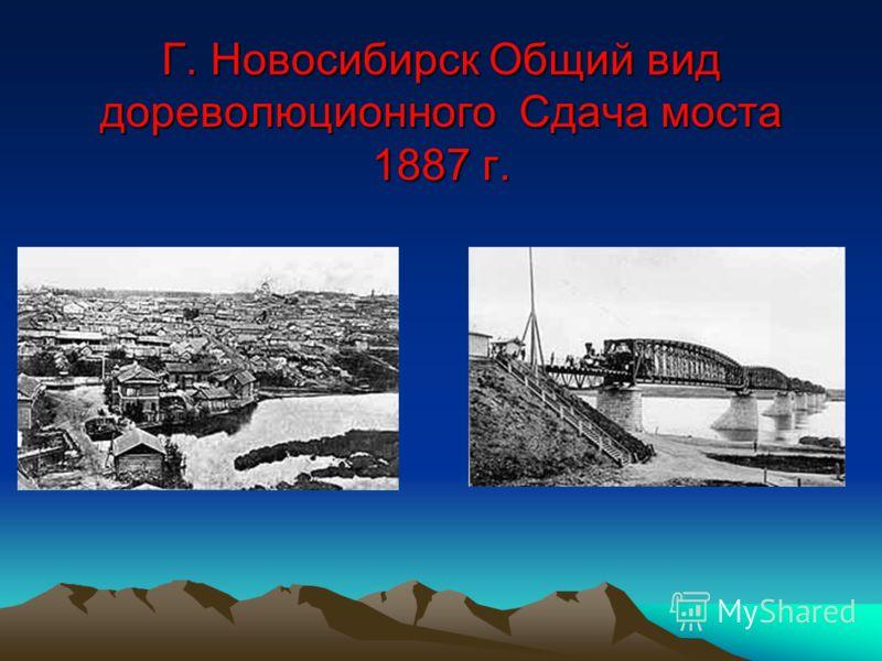 Г. Новосибирск Общий вид дореволюционного Сдача моста 1887 г.