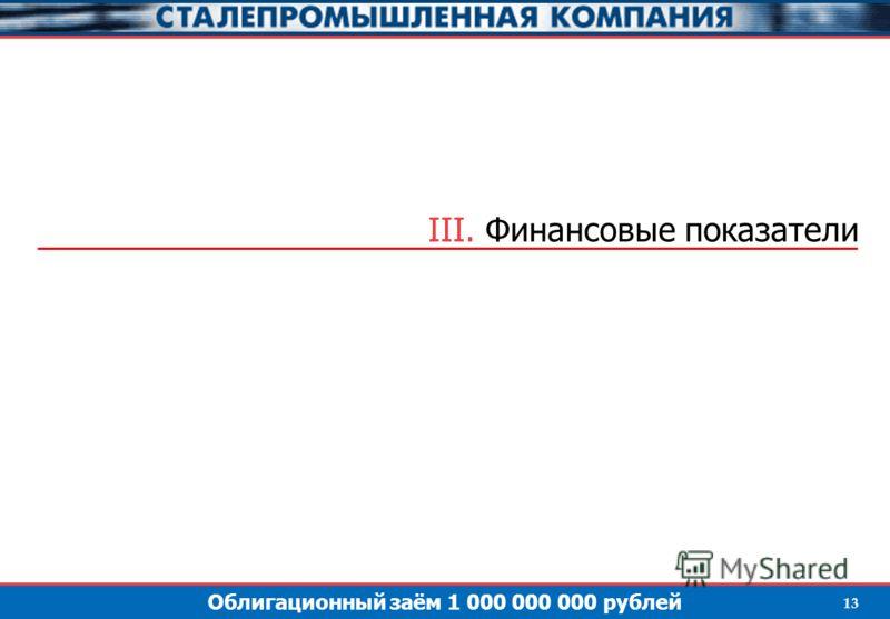 Облигационный заём 1 000 000 000 рублей 13 III. Финансовые показатели