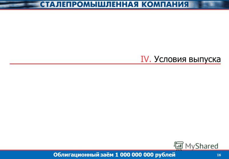 Облигационный заём 1 000 000 000 рублей 16 IV. Условия выпуска