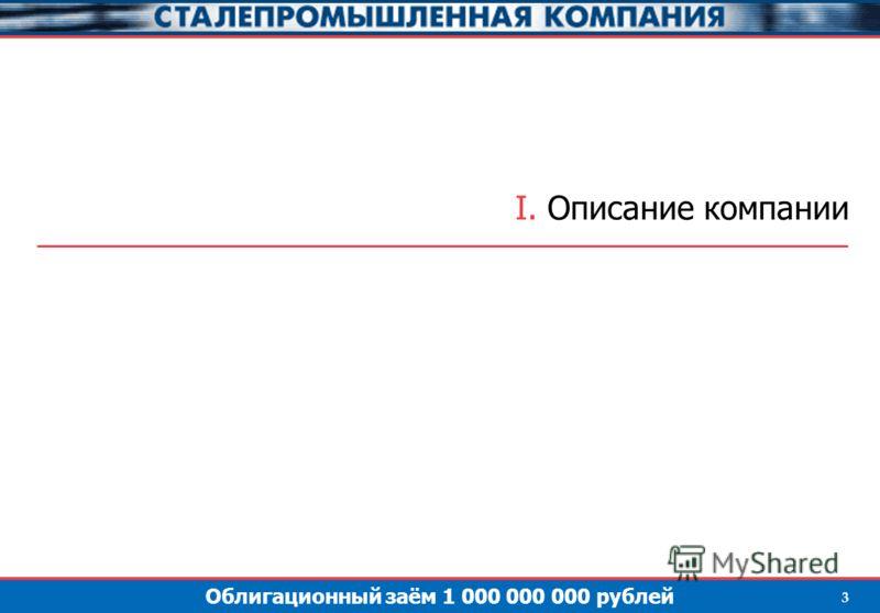 Облигационный заём 1 000 000 000 рублей 3 I. Описание компании