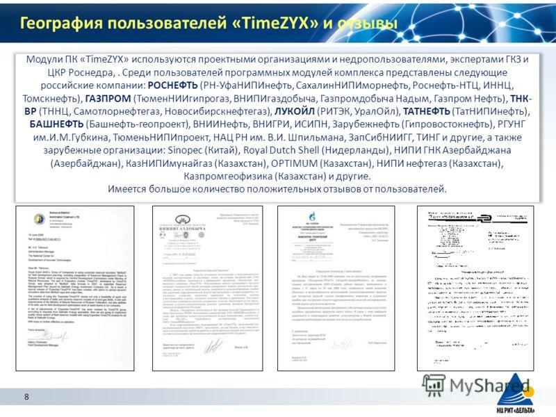 8 8 География пользователей «TimeZYX» и отзывы Модули ПК «TimeZYX» используются проектными организациями и недропользователями, экспертами ГКЗ и ЦКР Роснедра,. Среди пользователей программных модулей комплекса представлены следующие российские компан