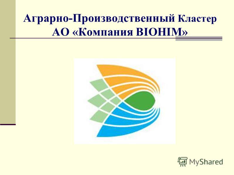 Аграрно-Производственный Кластер АО «Компания BIOHIM»