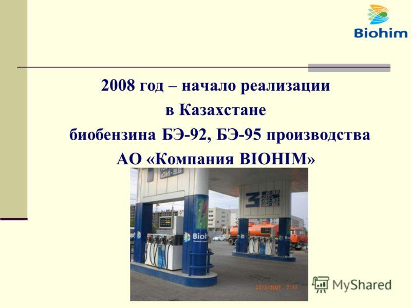 2008 год – начало реализации в Казахстане биобензина БЭ-92, БЭ-95 производства АО «Компания BIOHIM »
