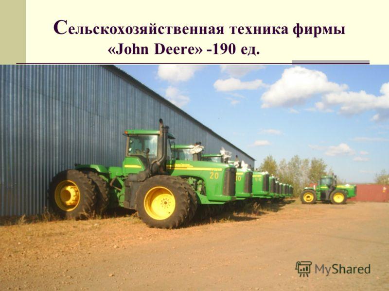 С ельскохозяйственная техника фирмы «John Deere» -190 ед.