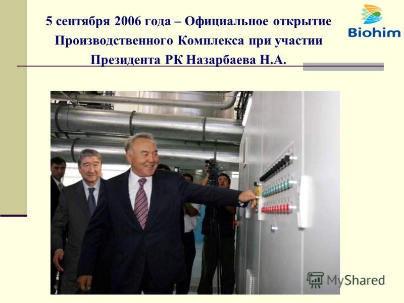 5 сентября 2006 года – Официальное открытие Производственного Комплекса при участии Президента РК Назарбаева Н.А.