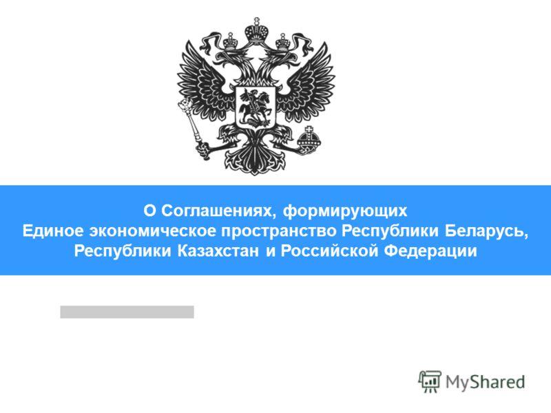 О Соглашениях, формирующих Единое экономическое пространство Республики Беларусь, Республики Казахстан и Российской Федерации