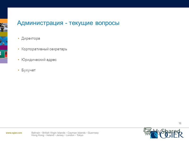 16 Администрация - текущие вопросы Директора Корпоративный секретарь Юридический адрес Бухучет